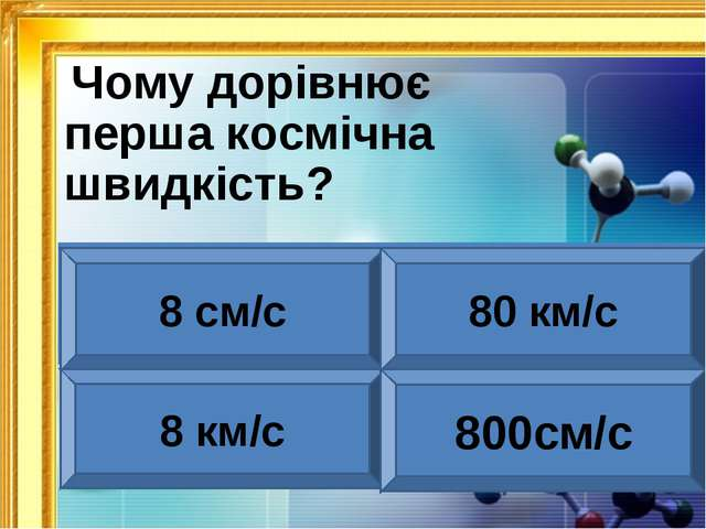 Чому дорівнює перша космічна швидкість? 8 см/с 80 км/с 8 км/с 800см/с ніні...