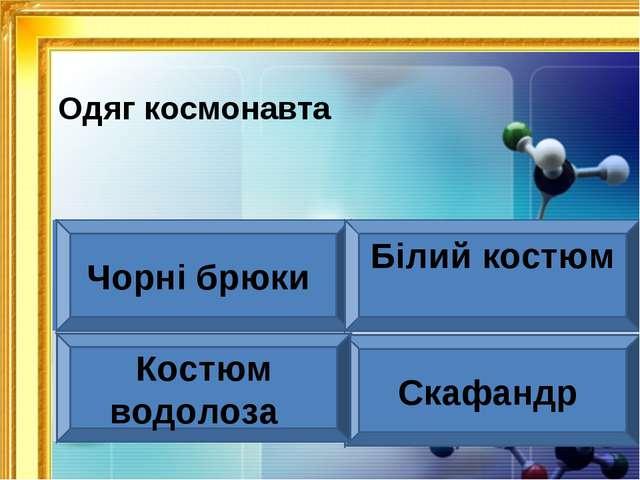 Одяг космонавта Скафандр Чорні брюки Білий костюм Костюм водолоза ніні нітак
