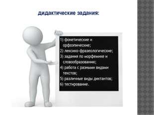 дидактические задания: 1) фонетические и орфоэпические; 2) лексико-фразеологи