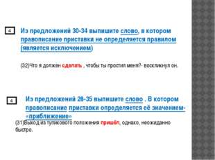Из предложений 30-34 выпишите слово, в котором правописание приставки не опр