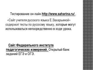 Тестирование он-лайн http://www.saharina.ru/ . «Сайт учителя русского языка