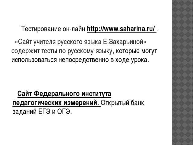 Тестирование он-лайн http://www.saharina.ru/ . «Сайт учителя русского языка...