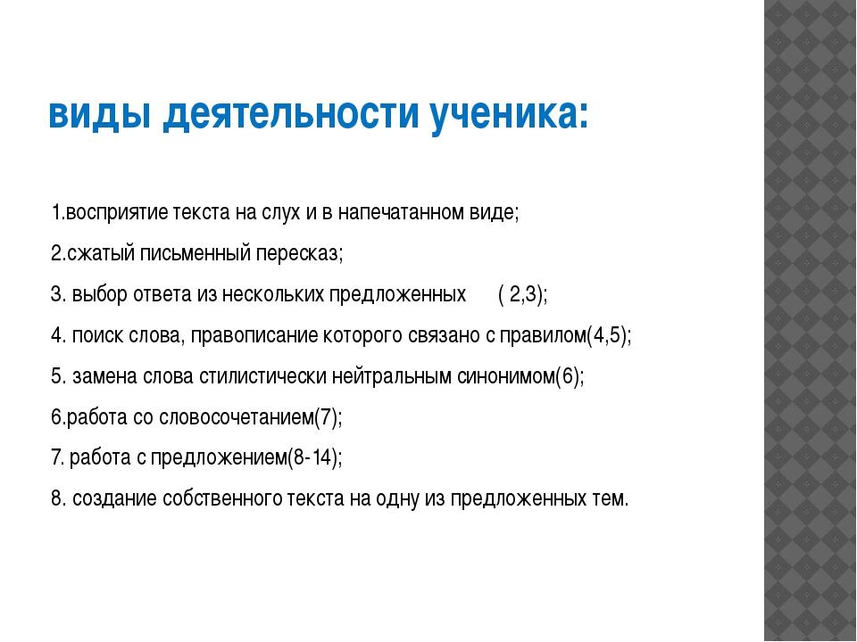 виды деятельности ученика: 1.восприятие текста на слух и в напечатанном виде;...
