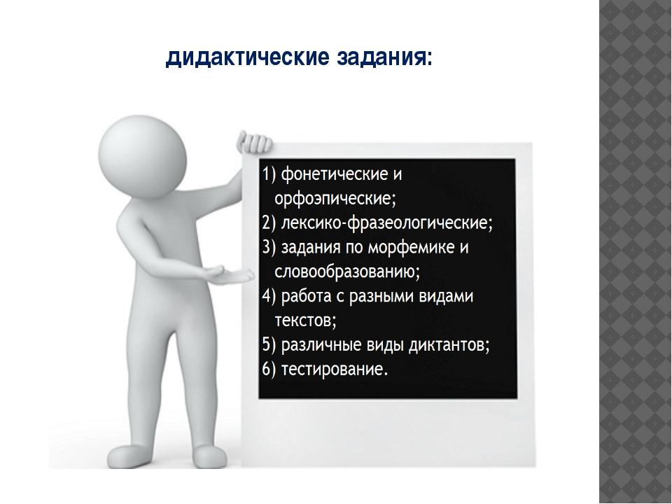 дидактические задания: 1) фонетические и орфоэпические; 2) лексико-фразеологи...