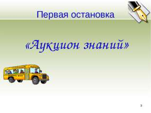 Первая остановка «Аукцион знаний» *