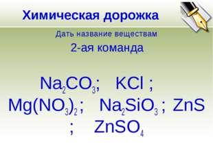 Дать название веществам 2-ая команда Na2CO3; KCl ; Mg(NO3)2 ; Na2SiO3 ; ZnS