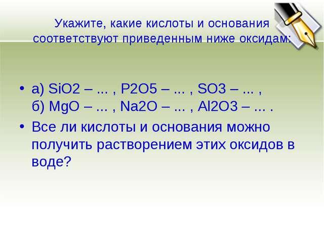 Укажите, какие кислоты и основания соответствуют приведенным ниже оксидам: а)...