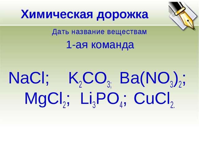 Дать название веществам 1-ая команда NaCl; K2CO3; Ba(NO3)2; MgCl2; Li3PO4; C...