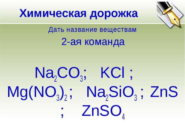 Дать название веществам 2-ая команда Na2CO3; KCl ; Mg(NO3)2 ; Na2SiO3 ; ZnS...