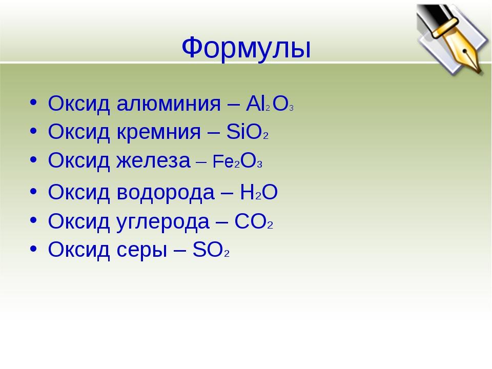 Формулы Оксид алюминия – Al2 O3 Оксид кремния – SiO2 Оксид железа – Fe2O3 Окс...