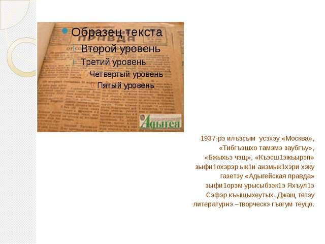 1937-рэ илъэсым усэхэу «Москва», «Тибгъэшхо тамэмэ заубгъу», «Бжыхьэ чэщ», «К...