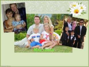 Моя семья FokinaLida.75@mail.ru