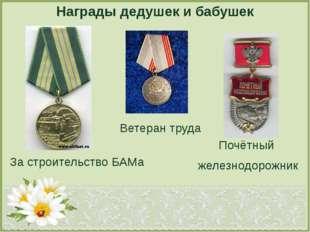 Награды дедушек и бабушек За строительство БАМа Ветеран труда Почётный железн