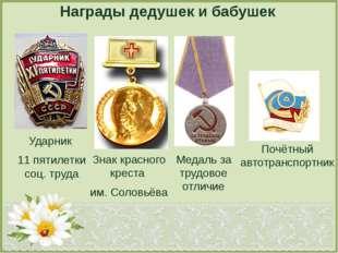 Награды дедушек и бабушек Знак красного креста им. Соловьёва Медаль за трудов