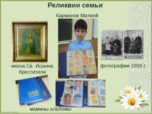 Реликвии семьи Карманов Матвей икона Св. Иоанна Крестителя фотографии 1918 г