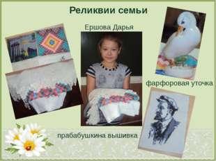 Реликвии семьи Ершова Дарья прабабушкина вышивка фарфоровая уточка FokinaLid