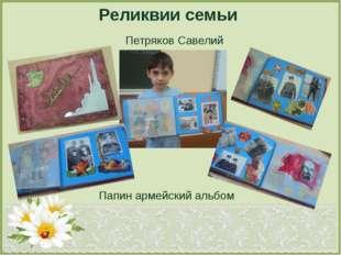 Реликвии семьи Петряков Савелий Папин армейский альбом FokinaLida.75@mail.ru