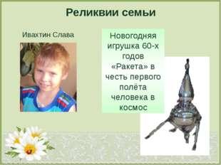 Реликвии семьи Ивахтин Слава Новогодняя игрушка 60-х годов «Ракета» в честь п