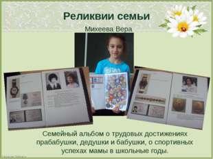 Реликвии семьи Михеева Вера Семейный альбом о трудовых достижениях прабабушки