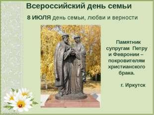 Всероссийский день семьи Памятник супругам Петру и Февронии – покровителям хр