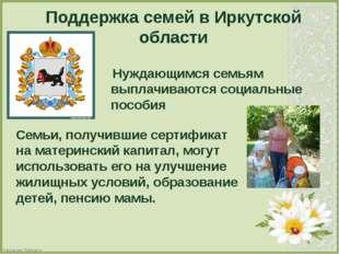 Поддержка семей в Иркутской области Нуждающимся семьям выплачиваются социаль