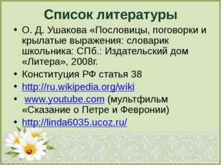 Список литературы О. Д. Ушакова «Пословицы, поговорки и крылатые выражения: с