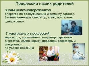 Профессии наших родителей 8 мам железнодорожников оператор по обслуживанию и