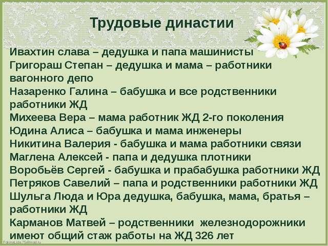 Трудовые династии Ивахтин слава – дедушка и папа машинисты Григораш Степан –...