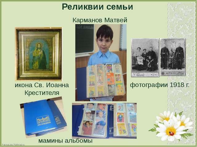 Реликвии семьи Карманов Матвей икона Св. Иоанна Крестителя фотографии 1918 г...