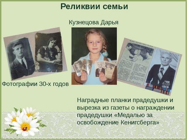 Реликвии семьи Кузнецова Дарья Фотографии 30-х годов Наградные планки прадеду...