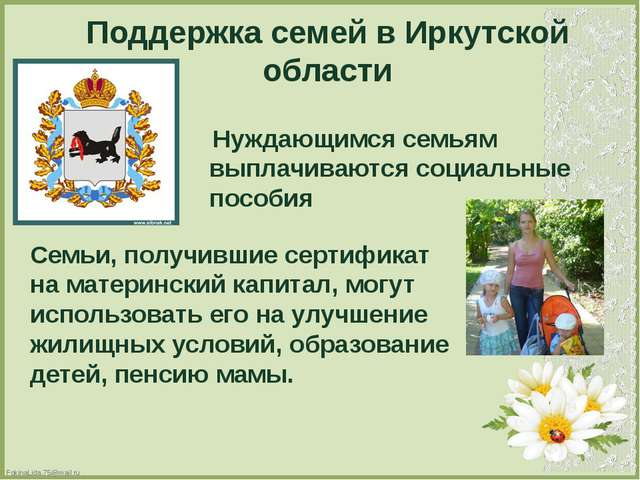 Поддержка семей в Иркутской области Нуждающимся семьям выплачиваются социаль...