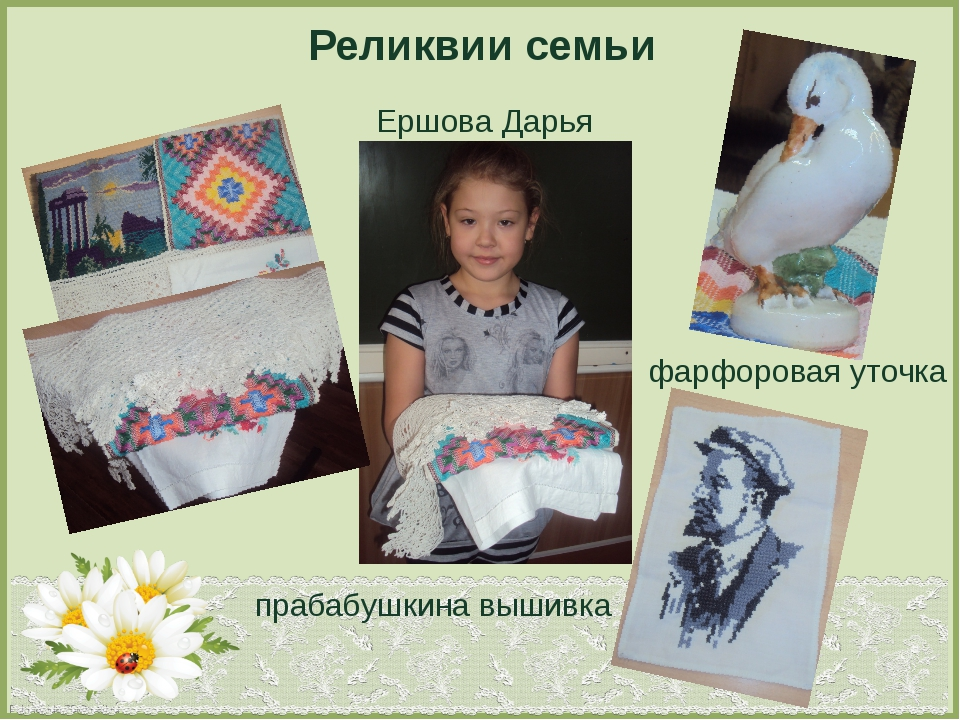Реликвии семьи Ершова Дарья прабабушкина вышивка фарфоровая уточка FokinaLid...