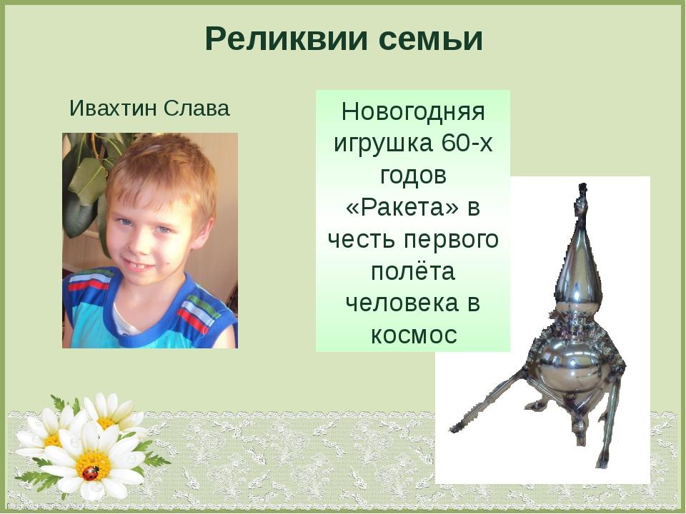 Реликвии семьи Ивахтин Слава Новогодняя игрушка 60-х годов «Ракета» в честь п...