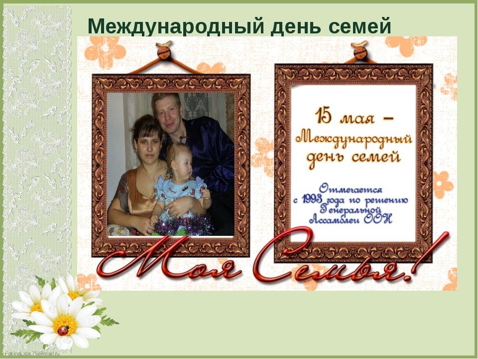 Международный день семей FokinaLida.75@mail.ru