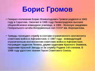 Борис Громов  Генерал-полковник Борис Всеволодович Громов родился в 1943 год