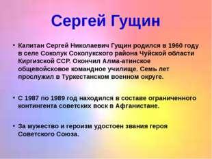 Сергей Гущин  Капитан Сергей Николаевич Гущин родился в 1960 году в селе Сок