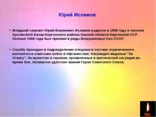 Юрий Исламов Младший сержант Юрий Верикович Исламов родился в 1968 году в п