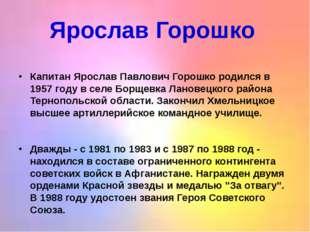 Ярослав Горошко Капитан Ярослав Павлович Горошко родился в 1957 году в селе
