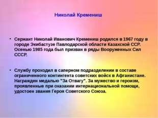 Николай Кремениш Сержант Николай Иванович Кремениш родился в 1967 году в го