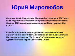 Юрий Миролюбов  Сержант Юрий Николаевич Миролюбов родился в 1967 году селе Р