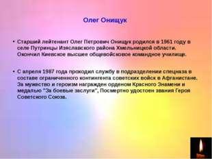 Олег Онищук Старший лейтенант Олег Петрович Онищук родился в 1961 году в се