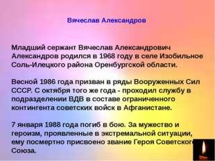 Вячеслав Александров Младший сержант Вячеслав Александрович Александров род