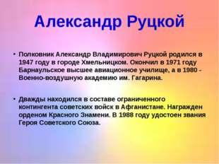Александр Руцкой  Полковник Александр Владимирович Руцкой родился в 1947 год