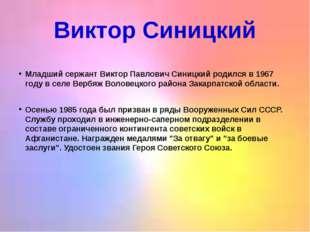 Виктор Синицкий  Младший сержант Виктор Павлович Синицкий родился в 1967 год