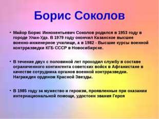 Борис Соколов  Майор Борис Иннокентьевич Соколов родился в 1953 году в город