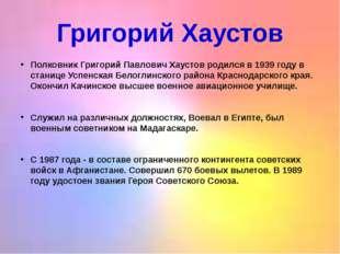 Григорий Хаустов  Полковник Григорий Павлович Хаустов родился в 1939 году в