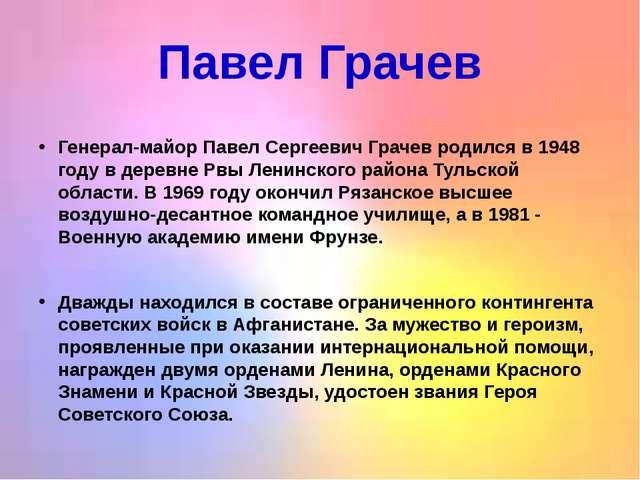 Павел Грачев  Генерал-майор Павел Сергеевич Грачев родился в 1948 году в дер...