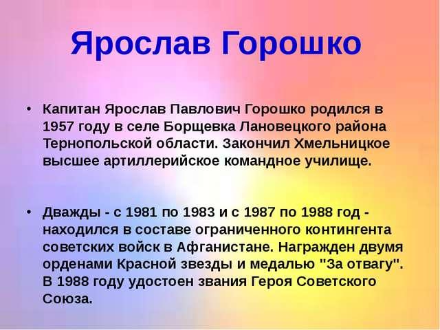 Ярослав Горошко Капитан Ярослав Павлович Горошко родился в 1957 году в селе...