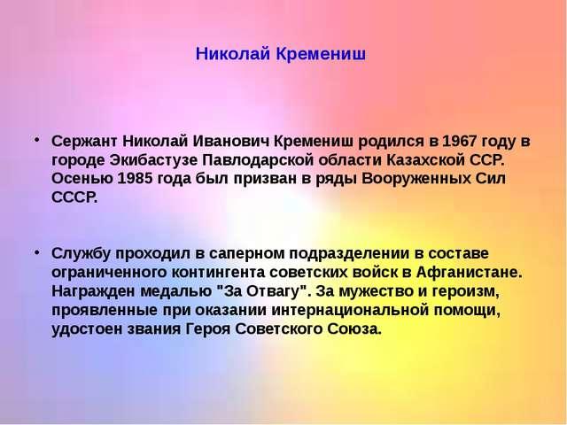 Николай Кремениш Сержант Николай Иванович Кремениш родился в 1967 году в го...