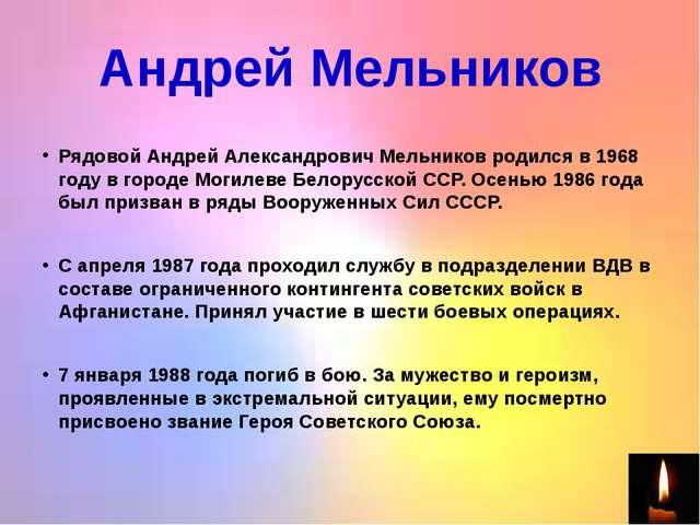 Андрей Мельников Рядовой Андрей Александрович Мельников родился в 1968 году в...